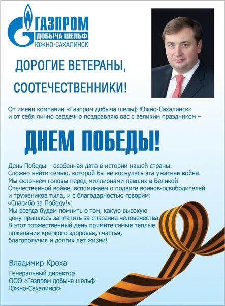 газпромбанк южно-сахалинск официальный сайт ипотека пустота